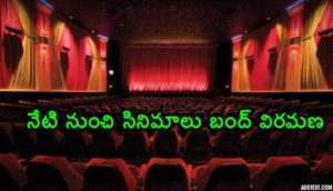 Cinema theatres bandh-Cinetollywood.com