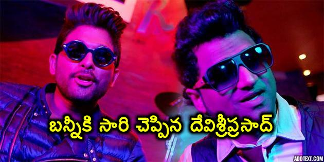 Devi Sri Prasad sorry to bunny-cinetollywood.com