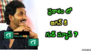 Good news for Jagan in Prakasham-Cinetollywood.com