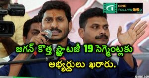 Jagan's new strategy finalized the candidates for 19 segments-cinetollywood.com