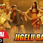 Jigelu Rani Lyrical Video Song-Cinetollywood.com