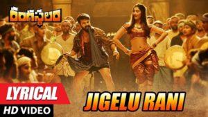 Jigelu Rani Lyrical Video Song-Cinetollywood.com