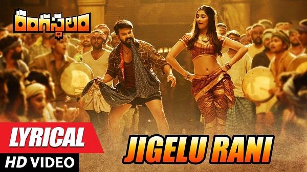 Jigelu Rani Lyrical Video Song