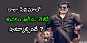 Kala movie dog sensational cost