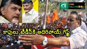 Kapu Community bumper gift to 2019 elections to TDP