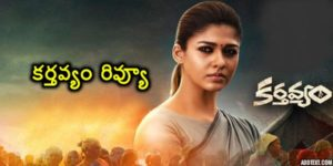 KarthavyamMovie Review-Cinetollywood.com