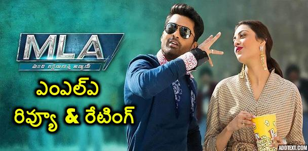 MLA Movie Review and rating-Cinetollywood.com