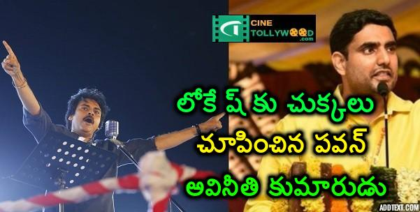 Pawan Kalyan Sensational comments on Nara Lokesh in Janasena Maha-Sabha-Cinetollywood