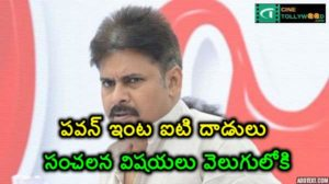 Pawan's house IT attacks sensational issues out-Cinetollywood.com