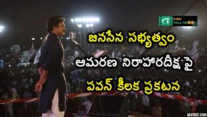 Pawan's key statement on Janasena membership and amarana nirahara deeksha-Cinetollywood.com