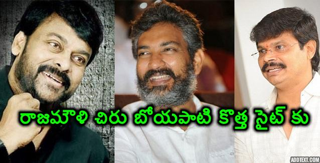Rajamouli, Chiranjeevi, Boyapati Srinu Joining their new projects-Cinetollywood.com