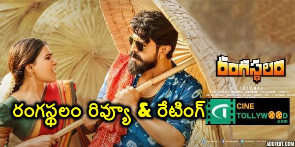 Rangasthalam Review-cinetollywood.com