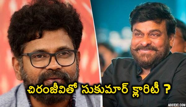 Sukumar Clarity with Chiranjeevi-cinetollywood.com