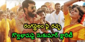 Sukumar issues clarification on Rangasthalam Gollabhama song-Cinetollywood.com