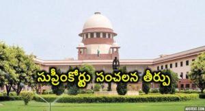 Supreme Court Sensational Judgment-Cinetollywood.com