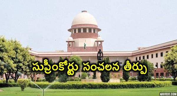 Supreme Court Sensational Judgment-Cinetollywood.com