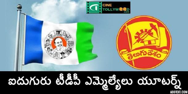 TDP MLA's-Cinetollywood.com