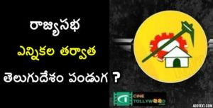 Telugu Desam-Cinetollywood.com