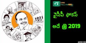 This is the YCP focus on 2019-cinetollywood
