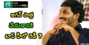 Top hero ready to Jagan role