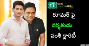 Vamshi clarity on rumours mahesh babu movie-Cinetollywood.com