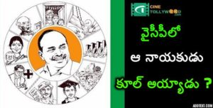 Was the leader cool in YSRCP