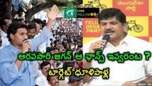 YS Jagan dosnot give chance target is Dhulipalla narendra kumar