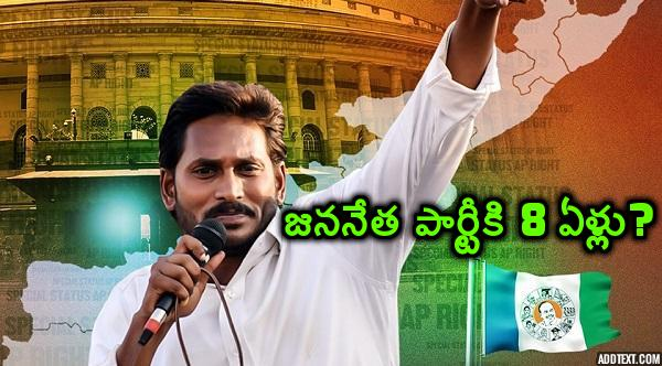 YSRCP celebrating 8 anniversary day