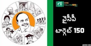 YSRCP target coming elections one fifty-cinetollywood