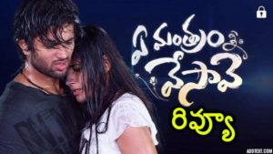 Ye-Mantram-Vesave-Telugu-Movie-Review-Cinetollywood.com