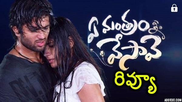 Ye-Mantram-Vesave-Telugu-Movie-Review-Cinetollywood.com