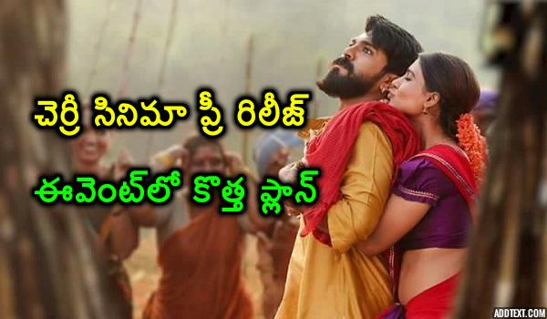 Rangasthalam movie pre-release event new plan