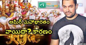 Aamir Khan Mahabharat postponed