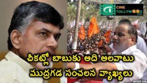 Mudragada Sensational comment on Chandrababu