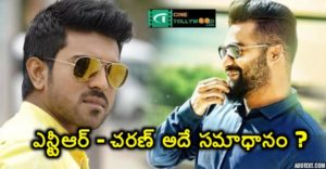 NTR - Charan is the same answer-cinetollywood