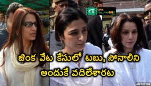 Tabu and Sonali have been dropped in the deer hunting case