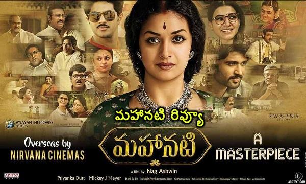 Mahanati Telugu Movie Review | Cinetollywood