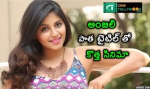 Anjali is the new film with an old title - Geethanjali-2