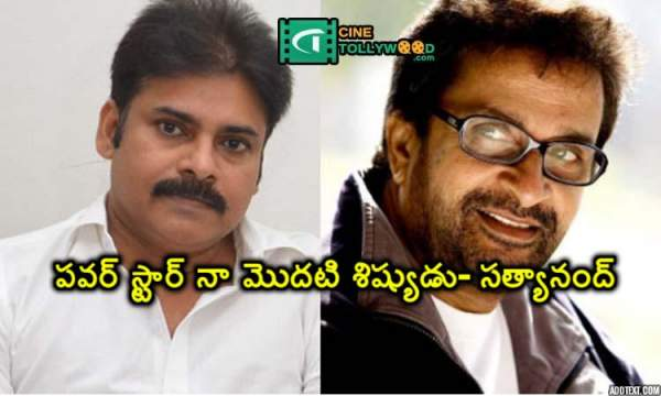 My first disciple is Powerstar Pavan Kalyan- Satyanand