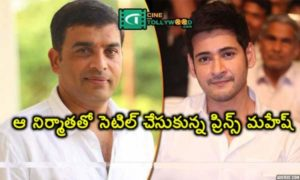 Producer Dil Raju Confirms His Next Project With Mahesh Babu