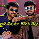 Ram Charan is remaking megastar movie