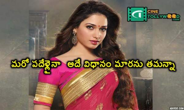 Tamanna comments on his experience with film industry