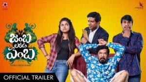 Trailer Comedian Srinivasa Reddy's Jambalakidi Pamba