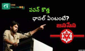 What is the new channel for Pawan Kalyan, janasena, pawan kalyan, power star