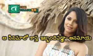 anasuya faced small trouble in that movie