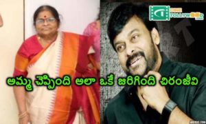 chiranjeevi mother said about abhilasha movie story line