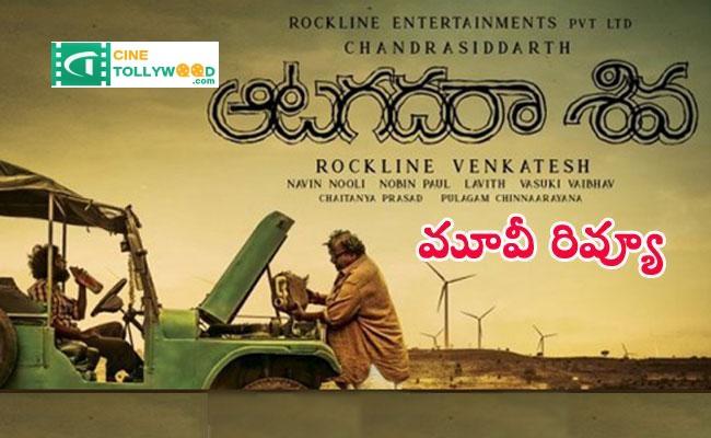 Aata kadara shiva movie review
