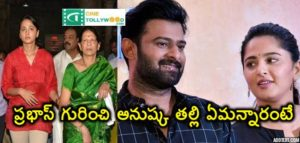 Anushka Shetty mother opens up for Prabash marriage