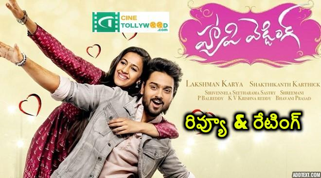 Happy Wedding Telugu Movie Review