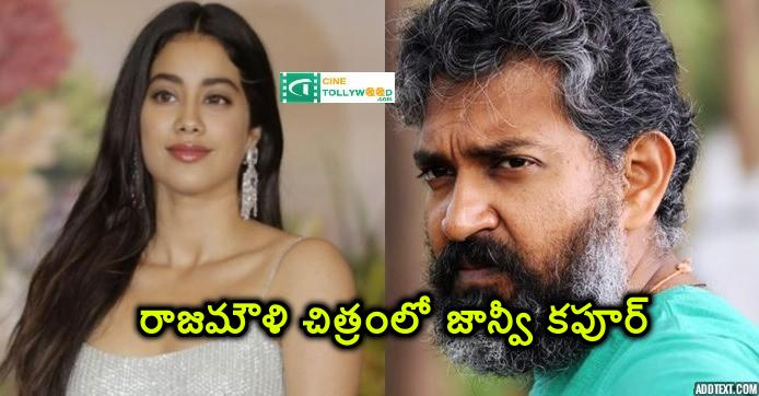 Jhanvi Kapoor acting in SS Rajamouli movie